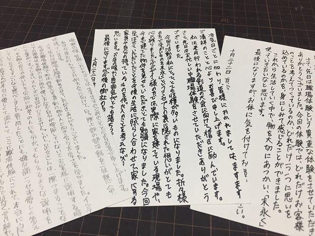 天竜中生徒さんから手紙を頂きました。2日間3人の女の子が弊社に職場体験学習として来た時のお礼の手紙です。真剣に取り組んでくれた生徒さんの姿を見て初心を思い出し、受け入れした立場ですが、こちらからもお礼を伝えてあげたいです。みんな来てくれて、ありがとう!来年も新しい生徒さん、来てくれるかな?#職場体験学習 #浜松市立天竜中学校